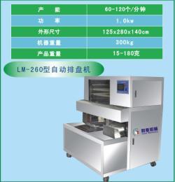 LM-260月饼排盘机-LM