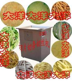 直銷土豆切絲機,多功能紅薯切條機切片機--大洋二十年主打產品