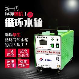 HS-DDS30循环冷却水箱、水冷焊枪
