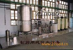 制药用纯化水处理设备