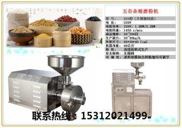 南京不锈钢五谷杂粮机粉碎机  多功能杂粮磨粉机厂家