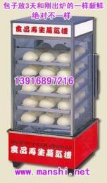 食品再生蒸气机(包子机)