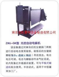 zmj-gk型 光控自动电麻机