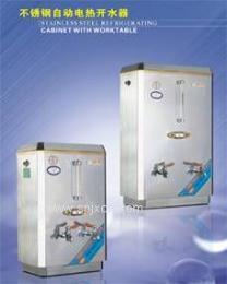天津不锈钢自动电热开水器/天津水处理设备