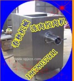 冻肉绞肉机操作|全自动绞肉机作用|130绞肉机厂家