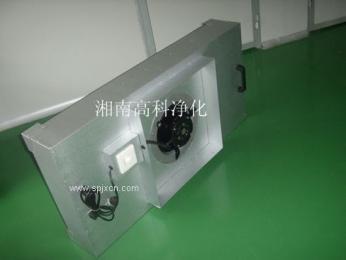 供应高品质 FFU 系列风机空气过滤器单元净化设备