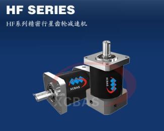 供應HF系列精密伺服減速機