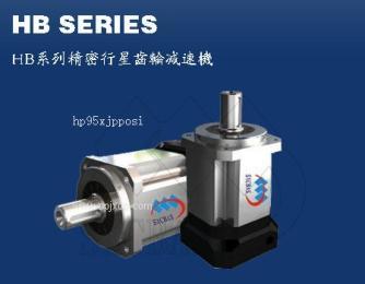 HB142精密伺服齒輪減速機
