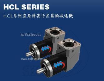 HCL系列精密伺服直角齒輪減速機