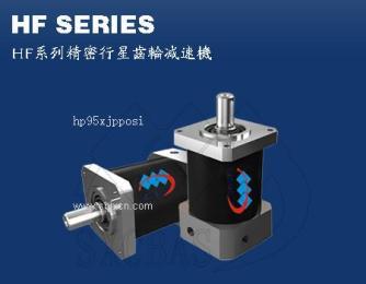 HF系列精密伺服齒輪減速機