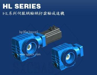 HL系列伺服蝸輪蝸桿減速機