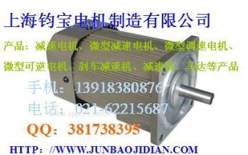 微型减速机/刹车减速机/减速机