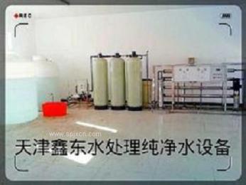天津鑫东工业反渗透设备