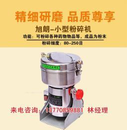 无锡全自动打粉机  小型家用打粉机   多功能中药打粉机
