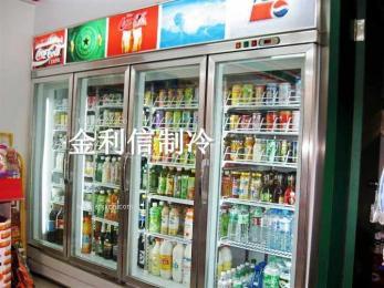 金利信牌酒水饮料保鲜冷藏展示柜