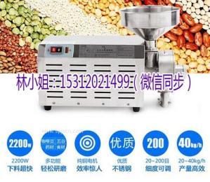 物美价廉磨粉机  全自动五谷杂粮磨粉机