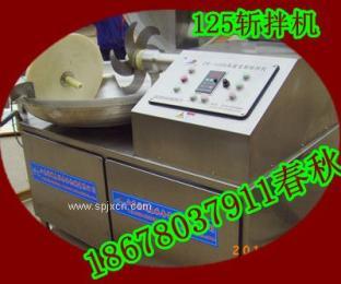 125斩拌机图片|125斩拌机配置|125斩拌机高速 产品图片