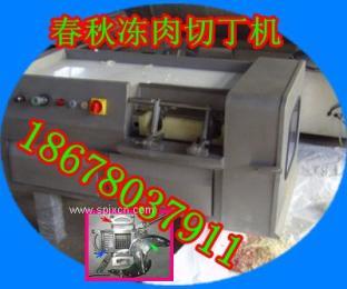凍肉切丁機|肉類切丁機價格|牛肉切丁機型號|多功能三維切丁機作用|小型切丁機原理