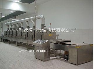 微波香料干燥杀菌设备