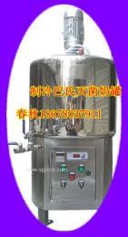 春秋现货全自动制冷一体机巴氏灭菌机,奶吧设备专用罐
