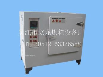 841Y-1实验室用热风循环烘箱,试验箱
