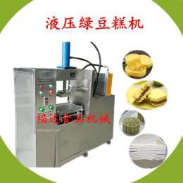 新型液压米糕机 糯米糕压制成型机 夹心绿豆糕机器设备