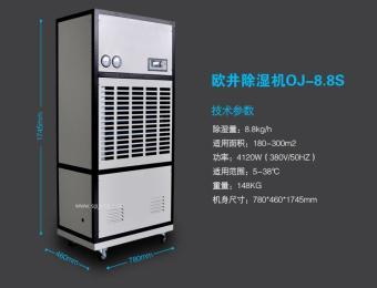 OJ-8.8S工业除湿机  福建除湿机