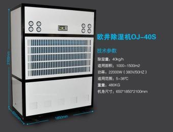 OJ-40S工业除湿机  广州工业除湿机