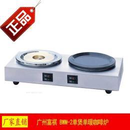 【广州富祺】质量好价格优BWM-2单?#19994;?#26262;咖啡炉