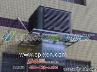 惠州桥东水帘风机|环保空调|厂房设备厂家直销
