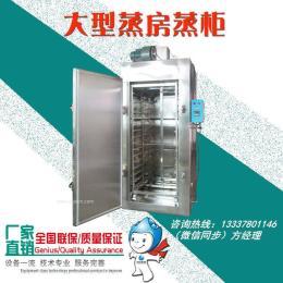 多功能蒸饭蒸包柜,蒸排骨饭蒸香肠饭机器