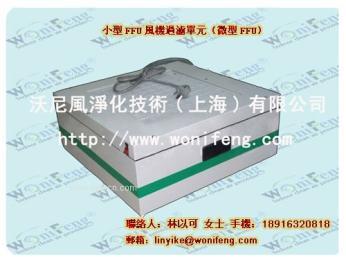 小型净化单元,FFU净化送风机(MAC系列)