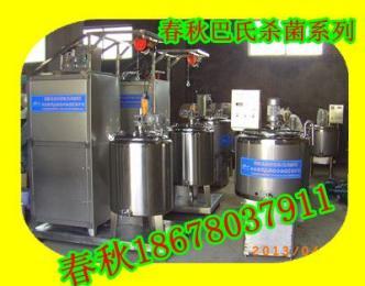 牛奶100L鲜奶巴氏灭菌罐,巴氏杀菌机