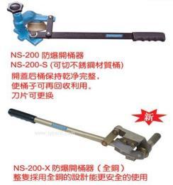 NS200防爆开桶器大油桶开桶扳手(可切式)