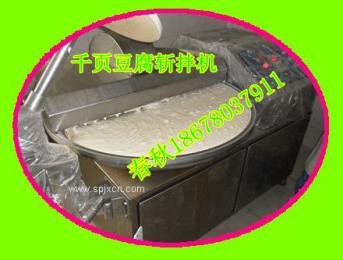 千页豆腐打浆机,斩浆机春秋专用千页豆腐设备厂家