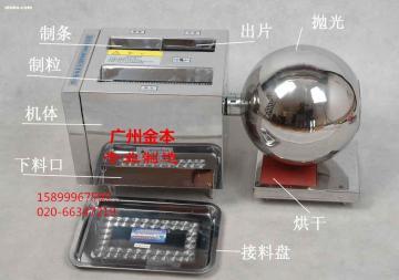 多功能小型制丸机价格-诊所小型中药制丸机—哪有做药丸机器?