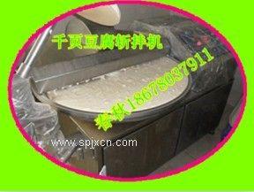 千页豆腐加工设备打浆机/高速斩拌机