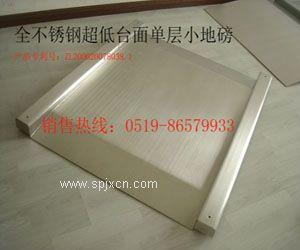 不銹鋼單層電子地磅,超低臺面電子地磅