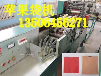 苹果果袋机专业生产厂家,提供先进的苹果三色双层红蜡袋机