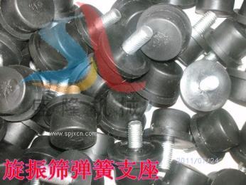 振动筛配件【旋振筛专用弹簧座+橡胶空气弹簧】