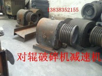 600*400对辊破碎机专用减速机价格减速机齿轮配件厂家