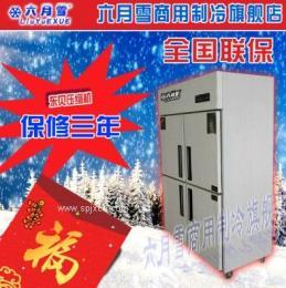 六月雪豪华四门SDL1000B4厨房冰箱 酒店饭店商用四门冷柜冰柜