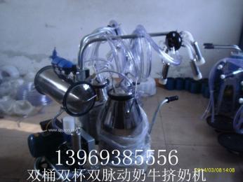 新型双桶双杯双脉动奶牛挤奶机