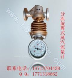 LFX-50蒸汽流量計選型