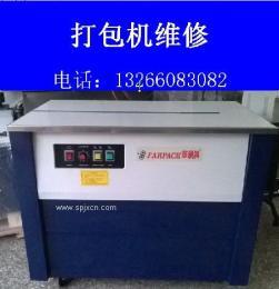 维修东莞 深圳 惠州等各镇区半自动打包机 真空包装机