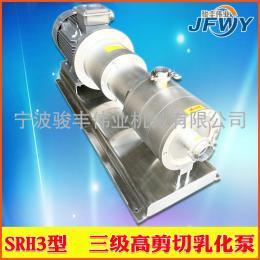 SRH3型高剪切均质乳化泵