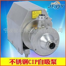 衛生級自吸泵