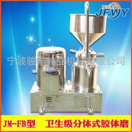 JMF分体式胶体磨