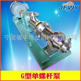 G型不銹鋼單螺桿泵