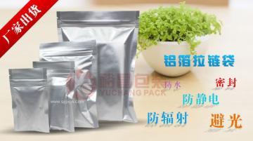 供应铝塑复合袋 铝箔贴骨袋 休闲食品铝箔袋 可定做